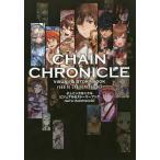 チェインクロニクル ビジュアル ストーリーブック road to chainchronicle3
