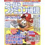 Yahoo!bookfanプレミアムスーパーファミコン通信 ニンテンドークラシックミニスーパーファミコン発売記念スペシャル号 当時の攻略本がスマホやPCで読める、とってもお得な付録つきな