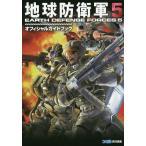 地球防衛軍5オフィシャルガイドブック / ファミ通