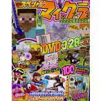 別冊てれびげーむマガジンスペシャル マインクラフトワクワクチャレンジ号/ゲーム