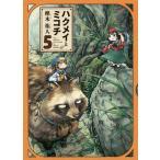 ハクメイとミコチ Tiny little life in the woods 5/樫木祐人