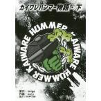 〔予約〕カイワレハンマー物語・下/imiga/naru/ワタナベマホト