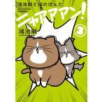 鴻池剛と猫のぽんたニャアアアン! 3 / 鴻池剛