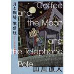 月と珈琲、電信柱/山川直人