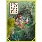 ハクメイとミコチ Tiny little life in the woods 7 / 樫木祐人