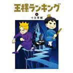 王様ランキング 3  ビームコミックス