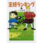 王様ランキング 4  ビームコミックス