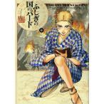 ふしぎの国のバード 6巻  ハルタコミックス