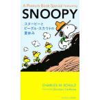 A Peanuts Book Special featuring SNOOPY スヌーピーとビーグル・スカウトの夏休み/チャールズM.シュルツ