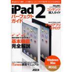 ショッピングiPad2 iPad2パーフェクトガイド iPadがより速く、より薄くなった!2台のカメラで広がる活用法!!/マックピープル編集部