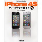 iPhone 4SパーフェクトガイドPlus / マックピープル編集部