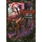 ベルセルク無双ザ・コンプリートガイド PS4 PS3 PSVita
