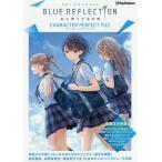 BLUE REFLECTION幻に舞う少女の剣キャラクターパーフェクトファイル/ゲーム