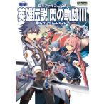 英雄伝説閃の軌跡3ザ・コンプリートガイド 日本ファルコム公式 PS4