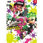 Splatoon2ザ・コンプリートガイド/ゲーム