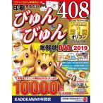 印刷するだけびゅんびゅん年賀状DVD 2019