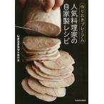 人気料理家の自家製レシピ 作りおきプレミアム レタスクラブの傑作選 / レシピ