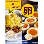 ショッピング安 安うま食材使いきり! vol.17/レシピ