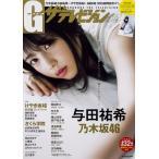 グラビアザテレビジョン vol.53