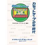 カセットテープ少年時代 80年代歌謡曲解放区 / マキタスポーツ / スージー鈴木 / ザ・カセットテープ・ミュージック