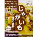 ショッピング安 安うま食材使いきり! vol.19/レシピ