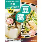 ショッピング安 安うま食材使いきり! vol.21