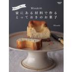 簡単なのに、自慢できるMizukiの家にある材料で作るとっておきのお菓子/Mizuki/レシピ