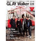 GLAY Walker函館 2018/旅行