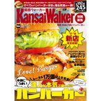 関西本当にうまいハンバーガー/旅行