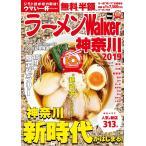 ラーメンWalker神奈川 2019/旅行