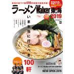 ラーメンWalker東海 2019/旅行