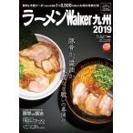 ラーメンWalker九州  2019  KADOKAWA