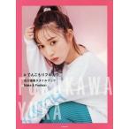 てんこもりフルカワ 古川優香スタイルブック Make Fashion