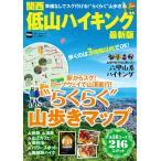 関西低山ハイキング最新版    KADOKAWA