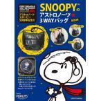 SNOOPYのアストロノーツ 3WAYバッグBOOK    KADOKAWA