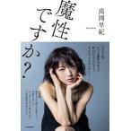 日本エッセー本 女性作家