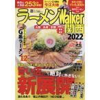 ラーメンWalker関西 2022 / 旅行