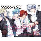 spoon.2Di 51