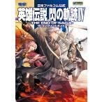 英雄伝説閃の軌跡4−THE END OF SAGA−ザ・コンプリートガイド 日本ファルコム公式 PS4