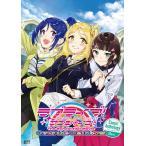 ラブライブ!サンシャイン!!The School Idol Movie Over the Rainbow Comic Anthology 3年生