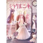 〔予約〕ミラクルニキ 公式2nd Anniversary Book / 電撃Girl'sStyle編集部
