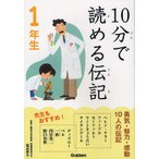10分で読める伝記 1年生/塩谷京子