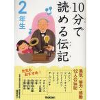 10分で読める伝記 2年生/塩谷京子