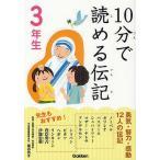 10分で読める伝記 3年生/塩谷京子