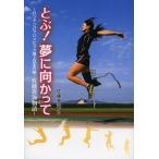 とぶ!夢に向かって ロンドンパラリンピック陸上日本代表・佐藤真海物語 / 佐藤真海
