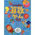 みんなで遊ぼう!算数ゲームブック/秋山仁