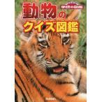 動物のクイズ図鑑