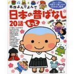 ショッピングさい 日本の昔ばなし20話もっと 3さい〜6さい親子で楽しむおはなし絵本/子供/絵本