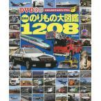 日本ののりもの大図鑑1208 人気ののりものから珍しいのりものまで、のりもの大集結!