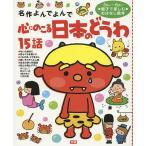 ショッピングさい 心にのこる日本のどうわ15話 3さい〜6さい親子で楽しむおはなし絵本/西本鶏介/子供/絵本